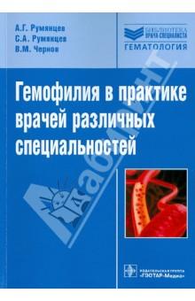 Гемофилия в практике врачей различных специальностей