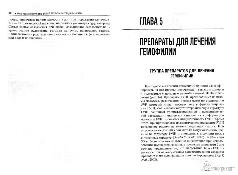 Иллюстрация 1 из 7 для Гемофилия в практике врачей различных специальностей - Румянцев, Румянцев, Чернов | Лабиринт - книги. Источник: Лабиринт