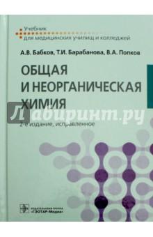 Общая и неорганическая химия. Учебник основы физической химии учебник