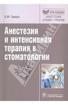 Анестезия и интенсивная терапия в стоматологии