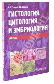 Гистология, цитология и эмбриология. Атлас цитология и общая гистология учебно методическое пособие
