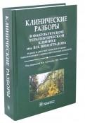 Клинические разборы в факультетской терапевтической клинике им. В.Н. Виноградова