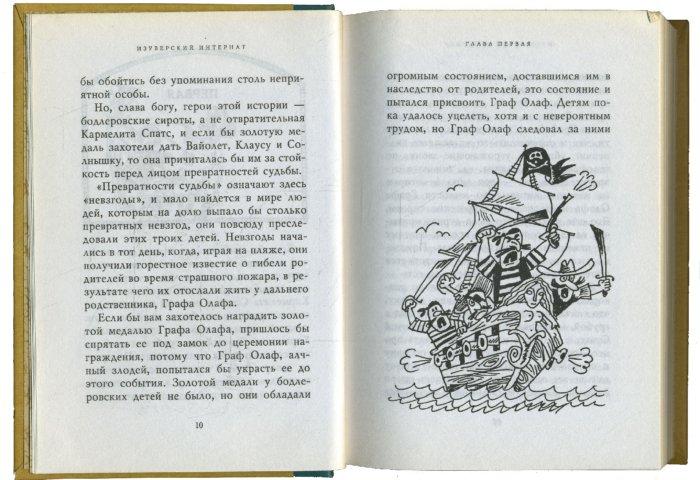 Иллюстрация 1 из 14 для Изуверский интернат - Лемони Сникет | Лабиринт - книги. Источник: Лабиринт