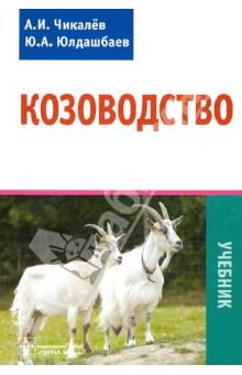 Козоводство породы коз молочного направления