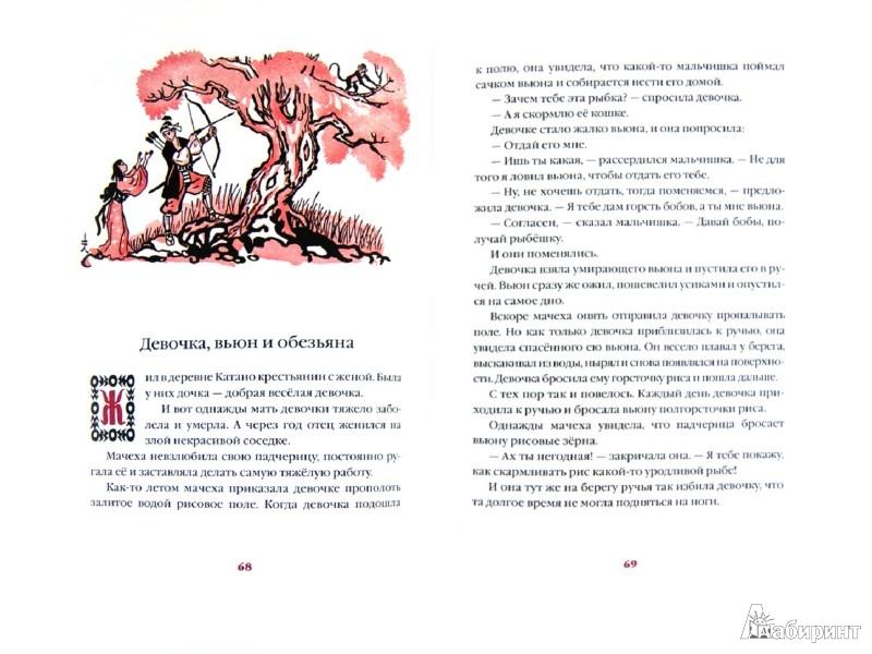 Иллюстрация 1 из 57 для Догадливая невеста. Японские сказки - Ходза, Мори | Лабиринт - книги. Источник: Лабиринт