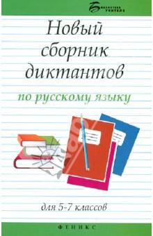 Новый сборник диктантов по русскому языку. 5-7 классы