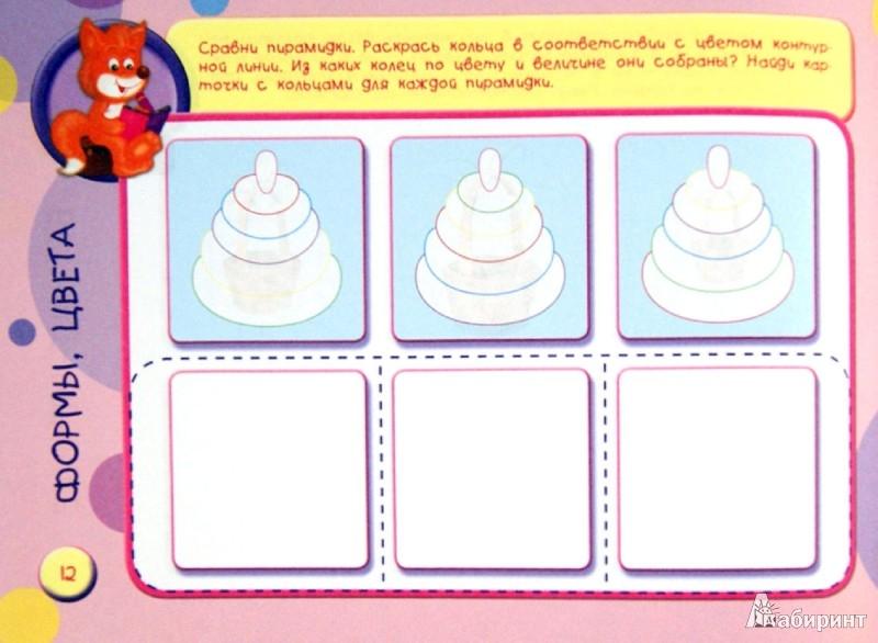 Иллюстрация 1 из 32 для Логическая мозаика 6+ - Инна Ефимова | Лабиринт - книги. Источник: Лабиринт
