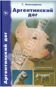 Аргентинский дог. История. Стандарт. Выбор щенка. Воспитание. Кормление. Профилактика заболеваний