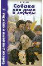 Собака для дома и службы, Зубко Валерьян Никитович,Алексеев А. А.,Арсланов Ф. С.