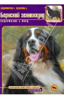 Бернский зенненхунд. Содержание и уход книги эксмо самые популярные породы собак