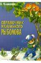Мышковская Марина Викторовна Справочник маленького рыболова