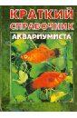 Полонский Владислав Дмитриевич Краткий справочник аквариумиста (мини)