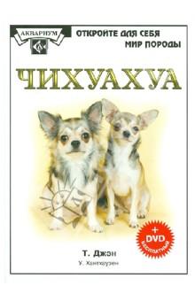 Чихуахуа (+DVD) мини чихуахуа в москве