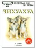 Чихуахуа (+DVD)
