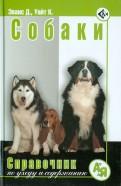 Собаки. Справочник по уходу и содержанию
