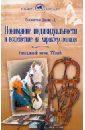 Понимание индивидуальности и воздействие на характер лошади Уникальный метод TTouch