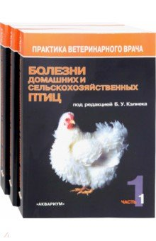 Болезни домашних и сельскохозяйственных птиц. В 3-х томах болезни декоративных птиц