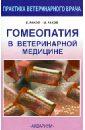 Раков Барбара, Раков Михаэль Гомеопатия в ветеринарной медицине