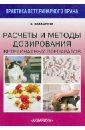 Макконнел Вики К. Расчеты и методы дозирования ветеринарных препаратов