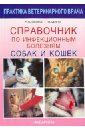 Гаскелл Р. М., Беннет М. Справочник по инфекционным болезням собак и кошек