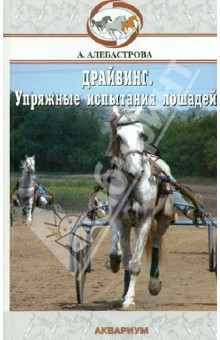 Драйвинг. Упряжные испытания лошадей от Лабиринт