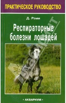 Респираторные болезни лошадей