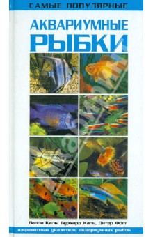 Самые популярные аквариумные рыбки аквариумные рыбки в ейске