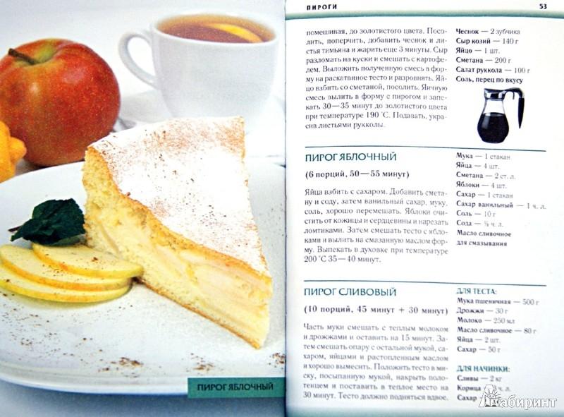 Иллюстрация 1 из 5 для Пиццы, пироги, беляши, чебуреки - Сергей Василенко   Лабиринт - книги. Источник: Лабиринт