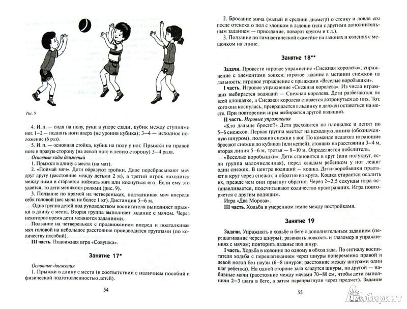 Иллюстрация 1 из 2 для Физическая культура в детском саду. Система работы в подготовительной к школе группе - Людмила Пензулаева | Лабиринт - книги. Источник: Лабиринт