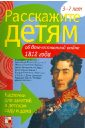 Емельянова Э. Расскажите детям об Отечественной войне 1812 года. Карточки для занятий в детском саду и дома