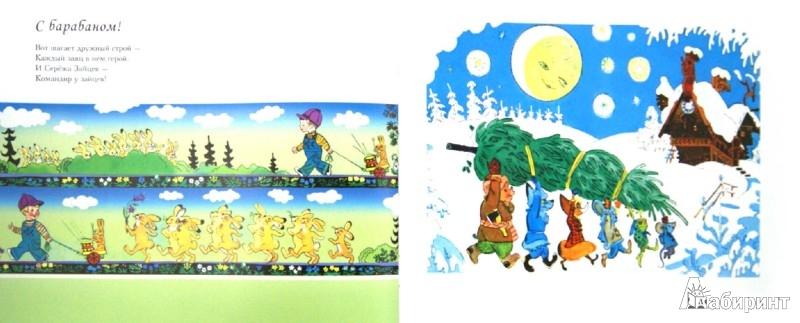 Иллюстрация 1 из 7 для Встреча друзей (Альбом) - Андрей Усачев | Лабиринт - книги. Источник: Лабиринт