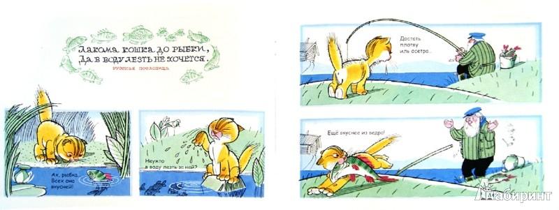 Иллюстрация 1 из 10 для Забавное путешествие (Альбом) - Михаил Яснов   Лабиринт - книги. Источник: Лабиринт