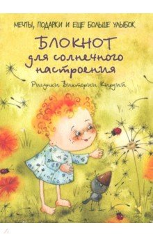 Блокнот для солнечного настроения, А5- objective first 4 edition student s book without answers cd rom