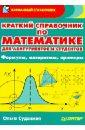 Обложка Краткий справочник по математике для абитуриентов и студентов. Формулы, алгоритмы, примеры