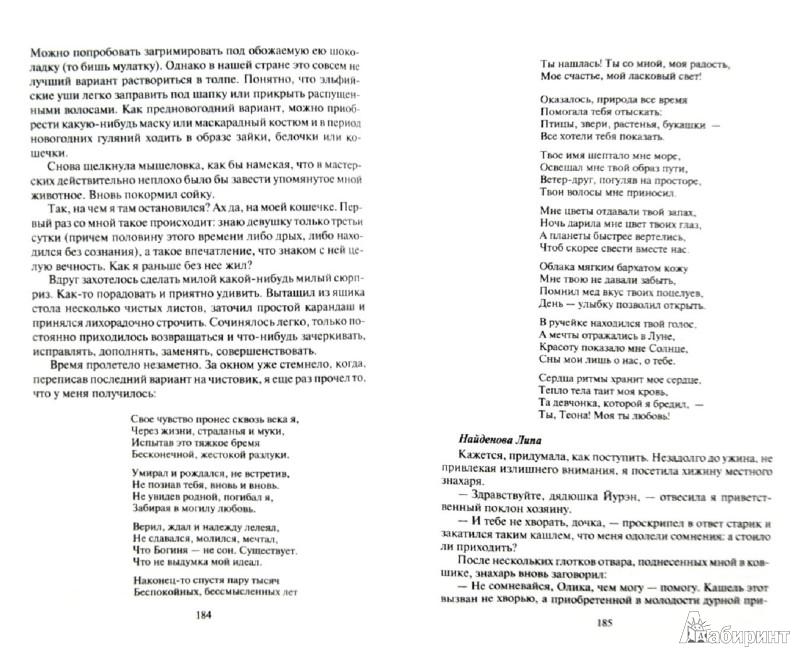 Иллюстрация 1 из 2 для Серая эльфийка - Владимир Кучеренко | Лабиринт - книги. Источник: Лабиринт
