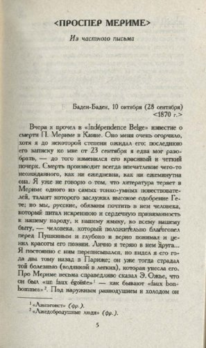 Иллюстрация 1 из 6 для Хроника времен Карла IX - Проспер Мериме   Лабиринт - книги. Источник: Лабиринт