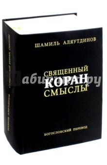 Перевод смыслов Священного Корана в поисках священного по святым местам россии комплект из 2 книг