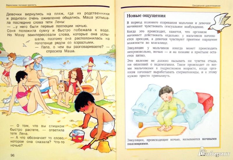 Иллюстрация 1 из 10 для Откровенный разговор об ЭТОМ | Лабиринт - книги. Источник: Лабиринт