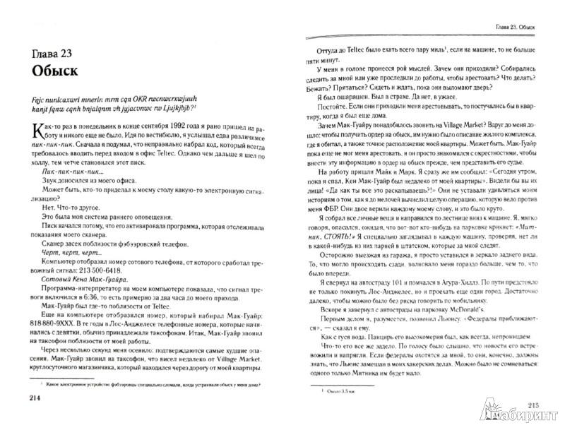 Иллюстрация 1 из 24 для Призрак в Сети. Мемуары величайшего хакера - Митник, Саймон | Лабиринт - книги. Источник: Лабиринт