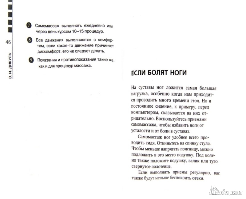 Иллюстрация 1 из 16 для Миорелаксация от боли в коленях и руках - Валентин Дикуль | Лабиринт - книги. Источник: Лабиринт