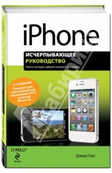iPhone. Исчерпывающее руководство iphone 5 в екатеринбурге по низкой цене