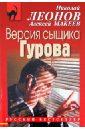 Леонов Николай Иванович, Макеев Алексей Викторович Версия сыщика Гурова цена