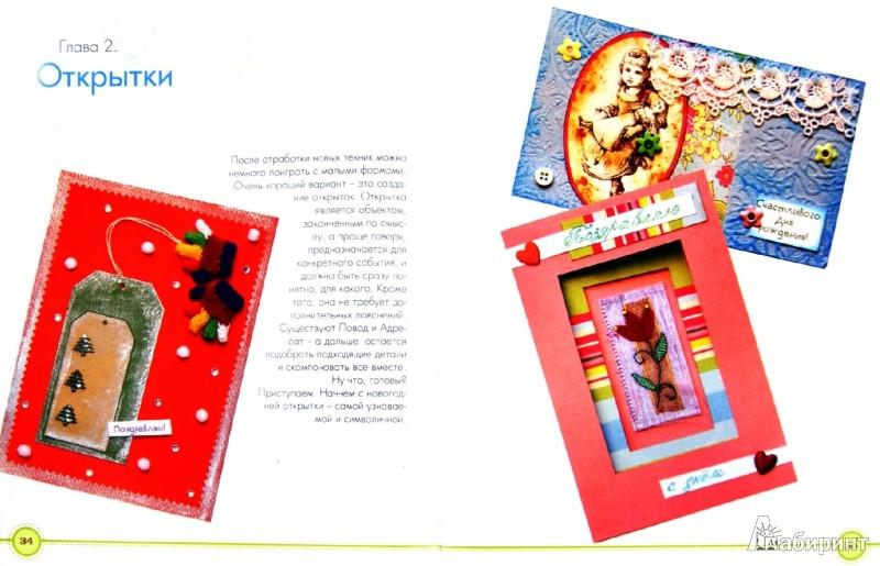 Иллюстрация 1 из 16 для Эксклюзивные фотоальбомы в технике скрапбукинг - Татьяна Лаптева | Лабиринт - книги. Источник: Лабиринт
