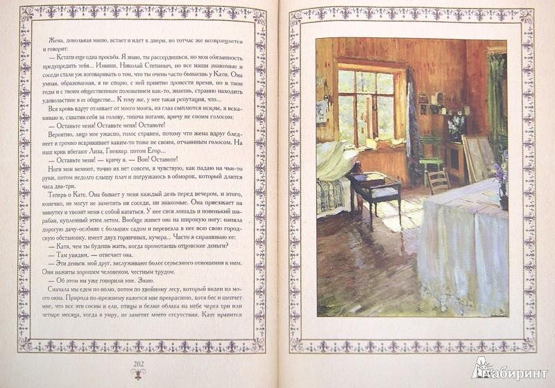 Иллюстрация 1 из 16 для Цветы запоздалые - Антон Чехов   Лабиринт - книги. Источник: Лабиринт