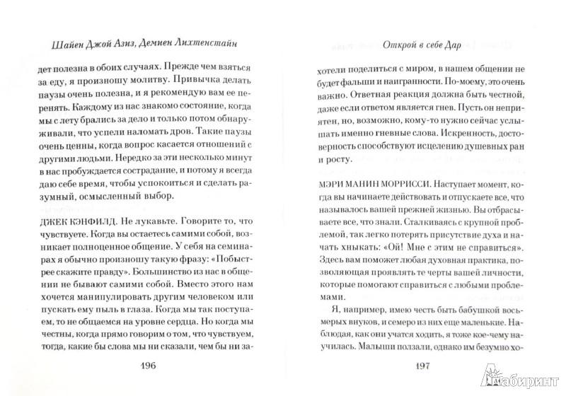 Иллюстрация 1 из 13 для Открой в себе Дар - Азиз, Лихтенстайн | Лабиринт - книги. Источник: Лабиринт