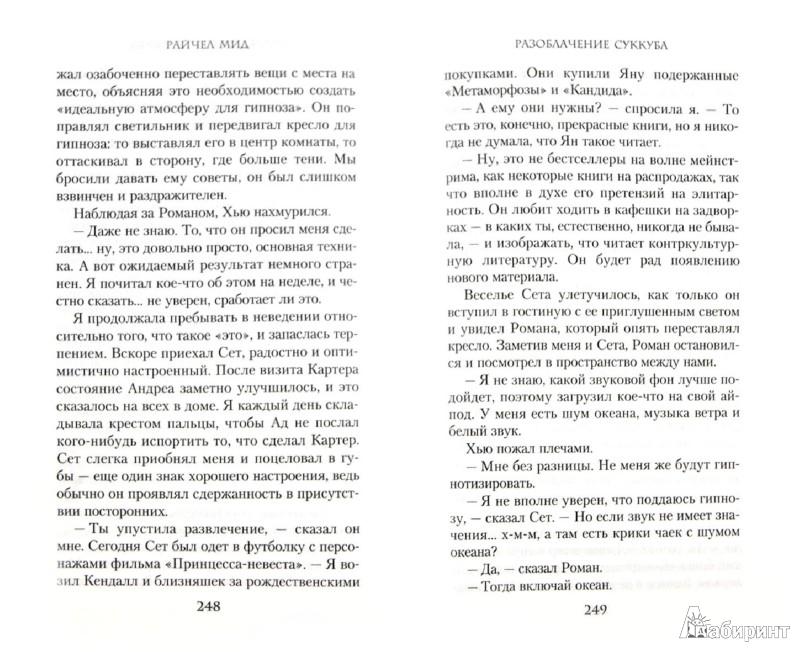 Иллюстрация 1 из 14 для Разоблачение суккуба - Райчел Мид | Лабиринт - книги. Источник: Лабиринт