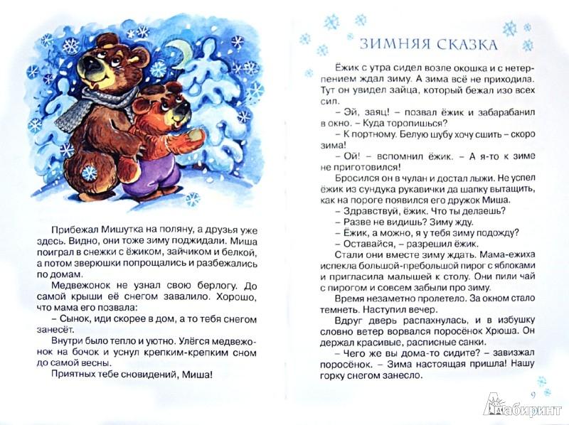 Иллюстрация 1 из 17 для Где зимуют зайцы? - Надежда Притулина   Лабиринт - книги. Источник: Лабиринт