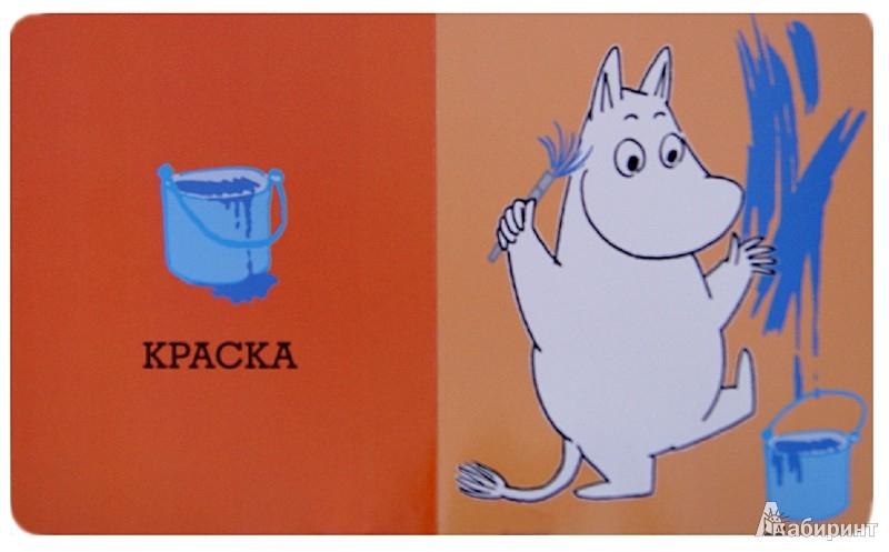 Иллюстрация 1 из 12 для Первые слова. Муми-тролли   Лабиринт - книги. Источник: Лабиринт