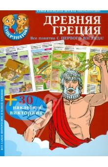 Древняя Греция. 30 наклеек и викторина