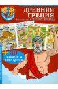 Древняя Греция. 30 наклеек и викторина курто с история живописи книга с наклейками для детей и взрослых